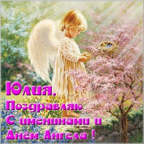 Картинка на день имени Юлия - скачать бесплатно на otkrytkivsem.ru