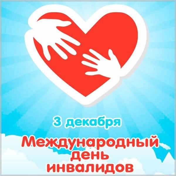 Картинка на день инвалидов для детей - скачать бесплатно на otkrytkivsem.ru