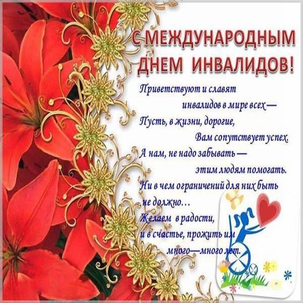 Картинка на день инвалидов - скачать бесплатно на otkrytkivsem.ru