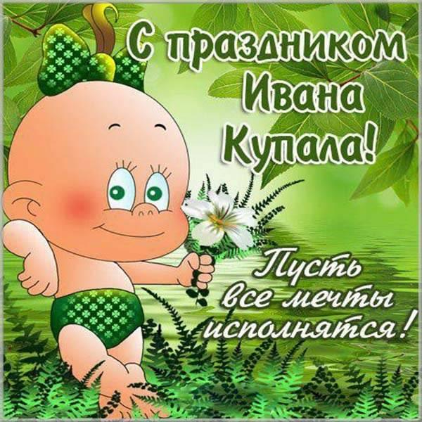 Картинка на день Иван Купала 7 июля - скачать бесплатно на otkrytkivsem.ru