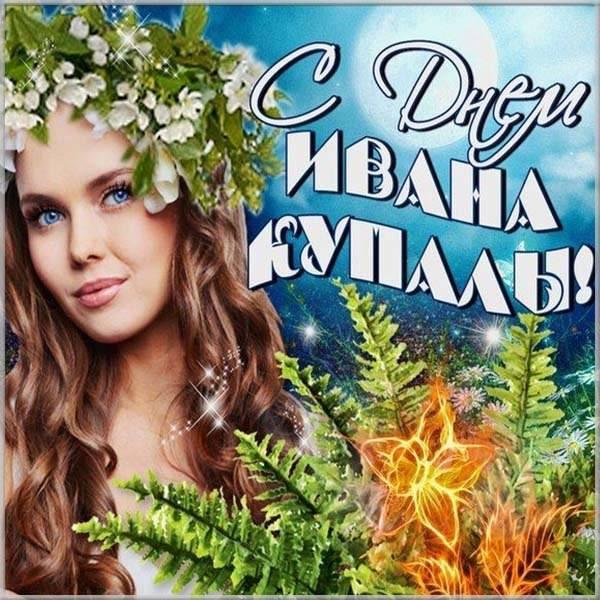 Картинка на день Иван Купала - скачать бесплатно на otkrytkivsem.ru