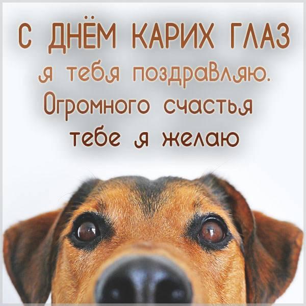 Картинка на день карих глаз с поздравлением - скачать бесплатно на otkrytkivsem.ru