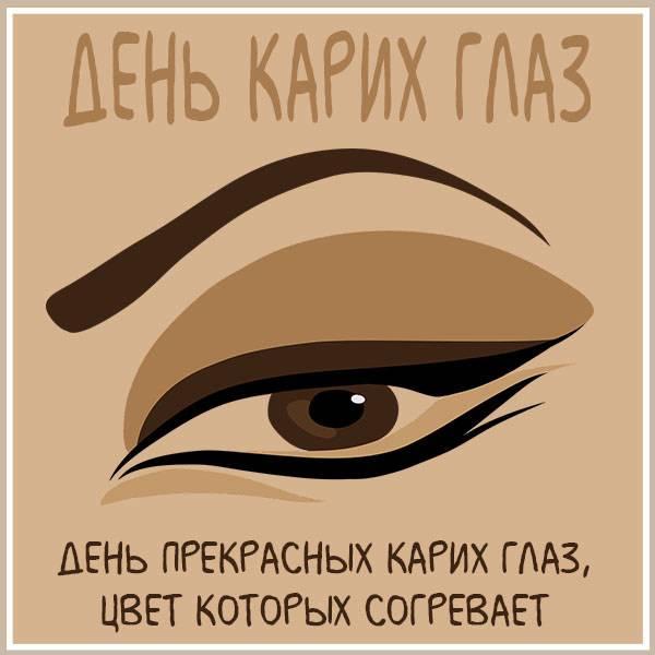 Картинка на день карих глаз - скачать бесплатно на otkrytkivsem.ru