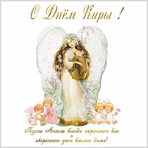 Картинка на день Киры - скачать бесплатно на otkrytkivsem.ru