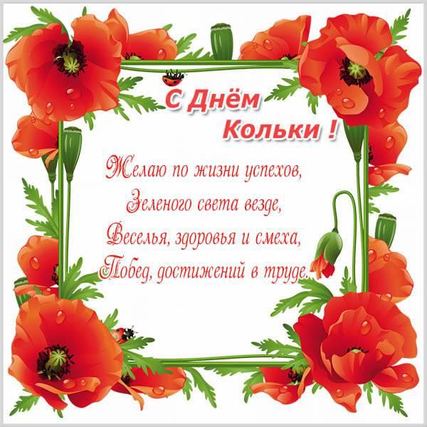Картинка на день Кольки - скачать бесплатно на otkrytkivsem.ru