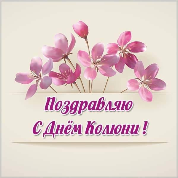 Картинка на день Колюни - скачать бесплатно на otkrytkivsem.ru