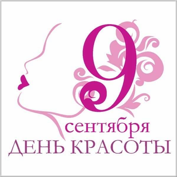 Картинка на день красоты 2018 к 9 сентября - скачать бесплатно на otkrytkivsem.ru