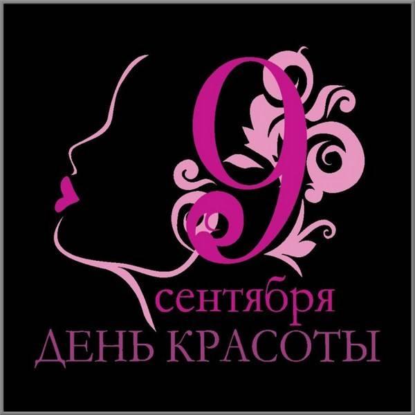 Картинка на день красоты 2019 к 9 сентября - скачать бесплатно на otkrytkivsem.ru