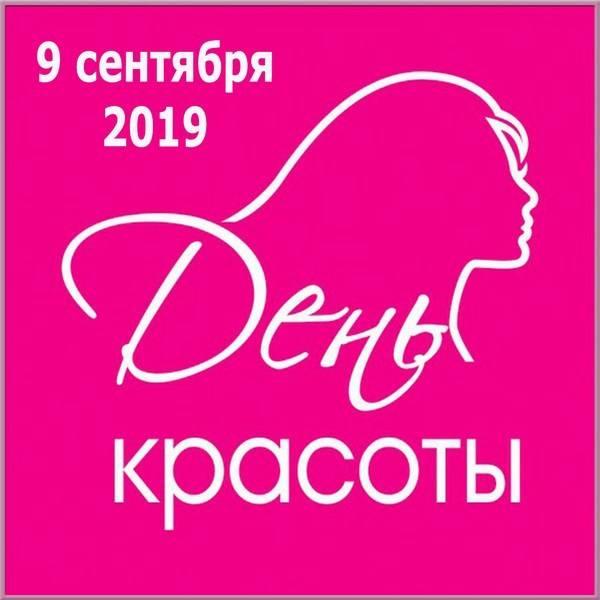 Картинка на день красоты 2019 - скачать бесплатно на otkrytkivsem.ru