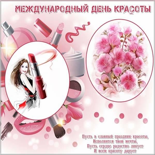 Картинка на день красоты 9 сентября - скачать бесплатно на otkrytkivsem.ru