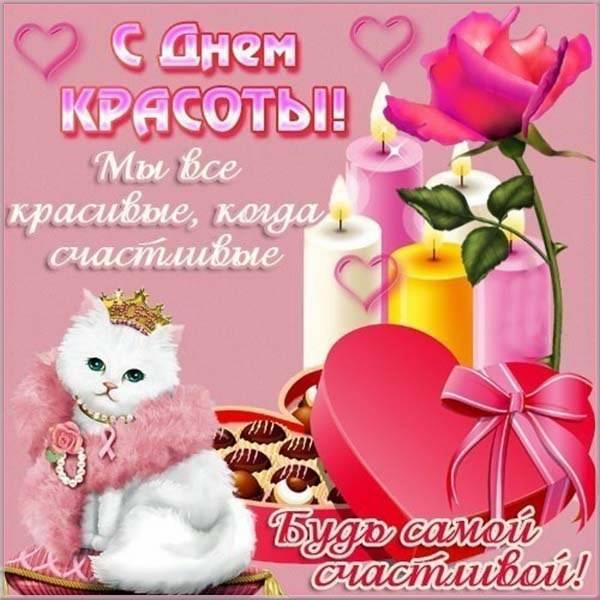 Картинка на день красоты с поздравлением - скачать бесплатно на otkrytkivsem.ru