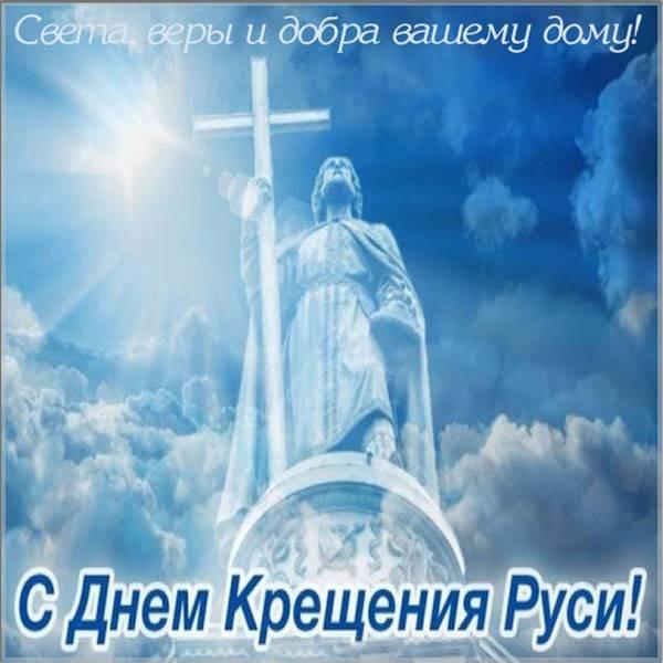 Картинка на день Крещения Руси 2020 - скачать бесплатно на otkrytkivsem.ru