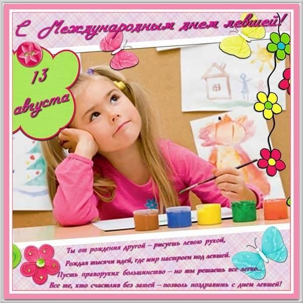 Картинка на день левшей - скачать бесплатно на otkrytkivsem.ru