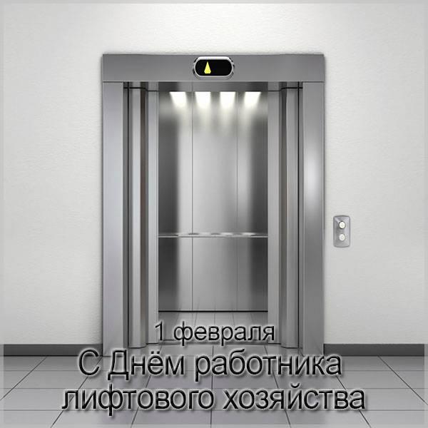 Картинка на день лифтера 1 февраля - скачать бесплатно на otkrytkivsem.ru