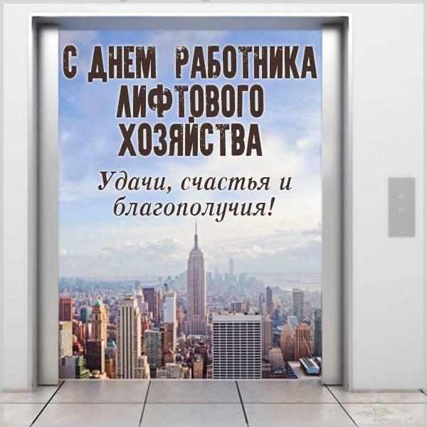 Картинка на день лифтера - скачать бесплатно на otkrytkivsem.ru
