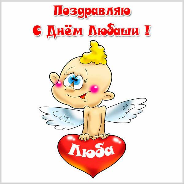 Картинка на день Любаши - скачать бесплатно на otkrytkivsem.ru