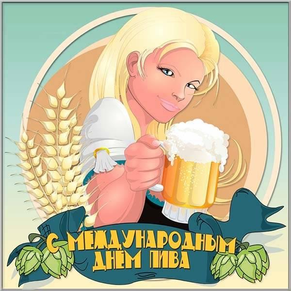 Картинка на день любителей пива - скачать бесплатно на otkrytkivsem.ru