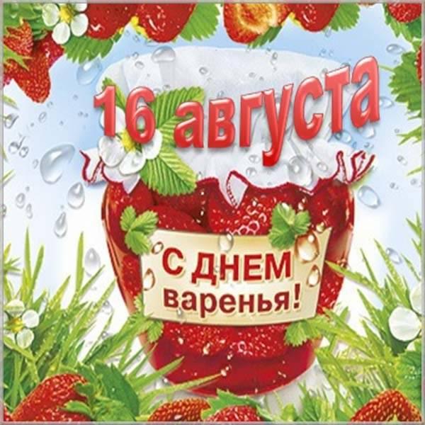 Картинка на день малинового варенья 16 августа - скачать бесплатно на otkrytkivsem.ru