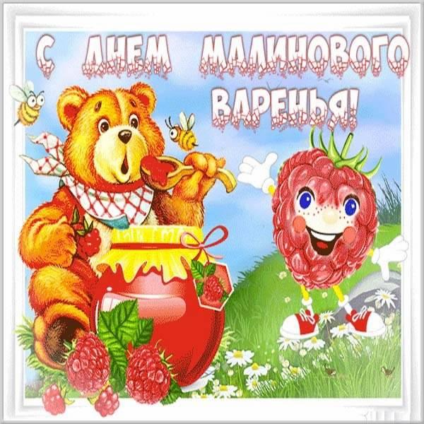 Картинка на день малинового варенья - скачать бесплатно на otkrytkivsem.ru