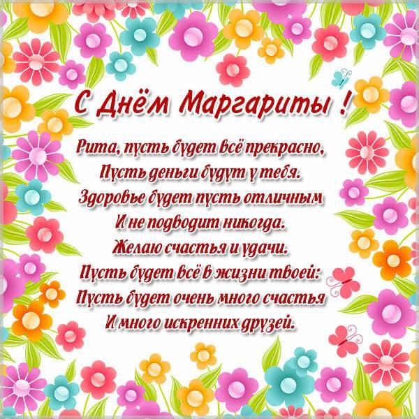 Картинка на день Маргариты - скачать бесплатно на otkrytkivsem.ru