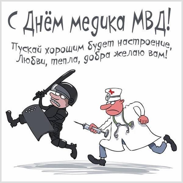 Картинка на день медика МВД - скачать бесплатно на otkrytkivsem.ru