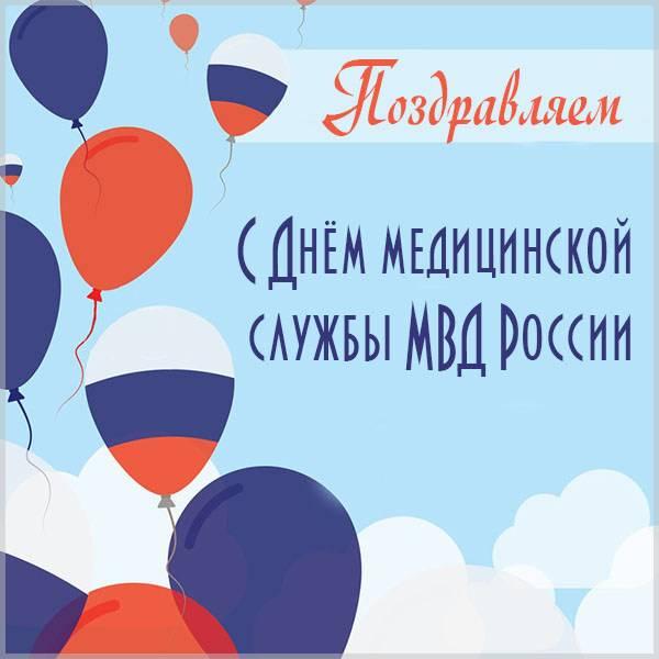 Картинка на день медицинской службы МВД России - скачать бесплатно на otkrytkivsem.ru
