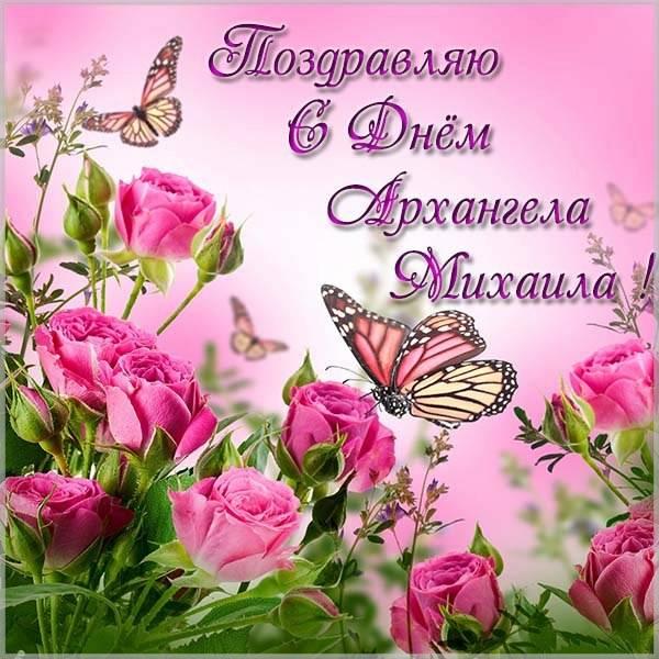 Картинка на день Михаила Архангела - скачать бесплатно на otkrytkivsem.ru