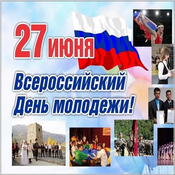 Картинка на день молодежи России - скачать бесплатно на otkrytkivsem.ru