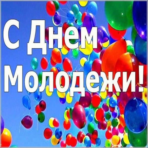 Картинка на день молодежи - скачать бесплатно на otkrytkivsem.ru