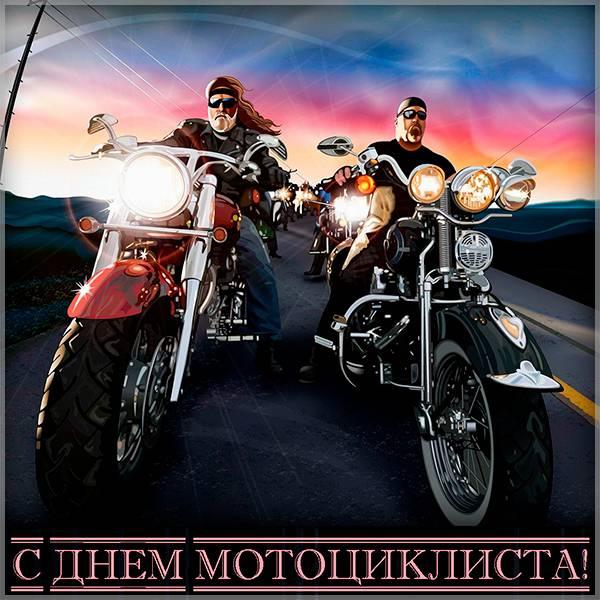Картинка на день мотоциклиста - скачать бесплатно на otkrytkivsem.ru