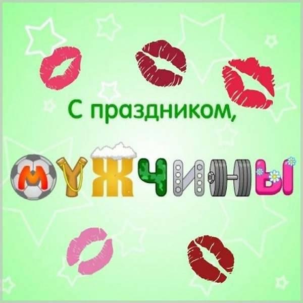 Картинка на день мужчин 4 ноября - скачать бесплатно на otkrytkivsem.ru