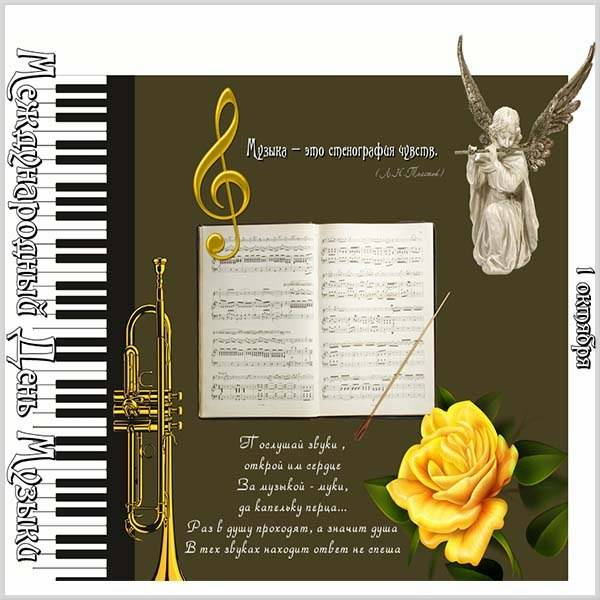Картинка на день музыки 1 октября - скачать бесплатно на otkrytkivsem.ru
