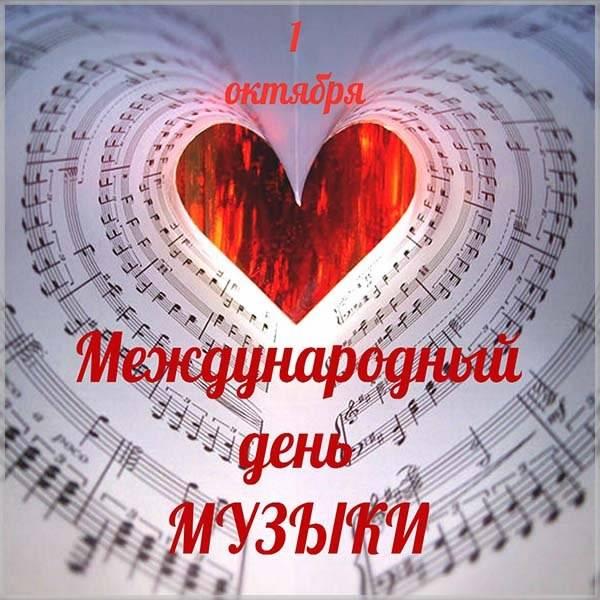 Картинка на день музыки - скачать бесплатно на otkrytkivsem.ru