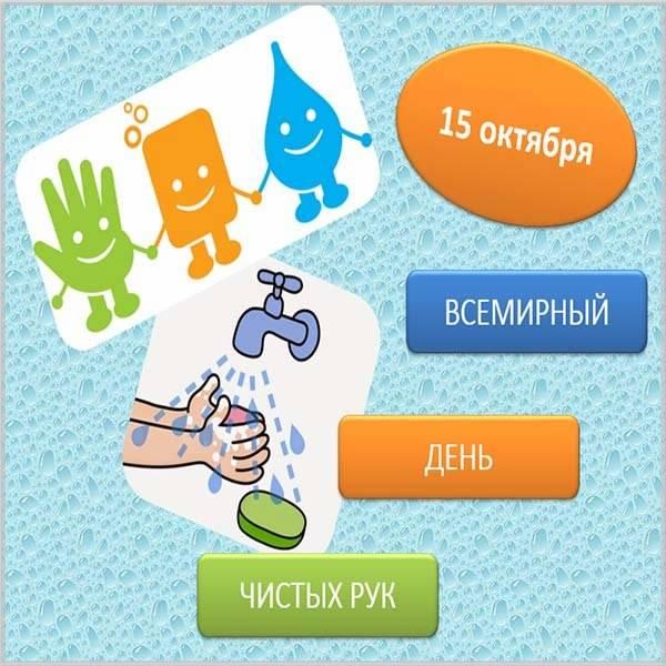 Картинка на день мытья рук - скачать бесплатно на otkrytkivsem.ru