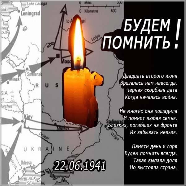 Картинка на день начала Великой Отечественной Войны - скачать бесплатно на otkrytkivsem.ru