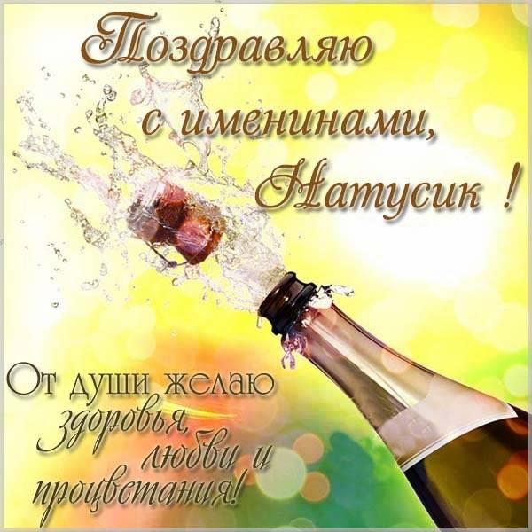 Картинка на день Натусика - скачать бесплатно на otkrytkivsem.ru