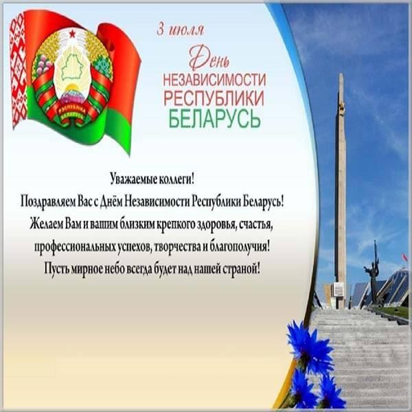 Картинка на день независимости Белоруссии - скачать бесплатно на otkrytkivsem.ru