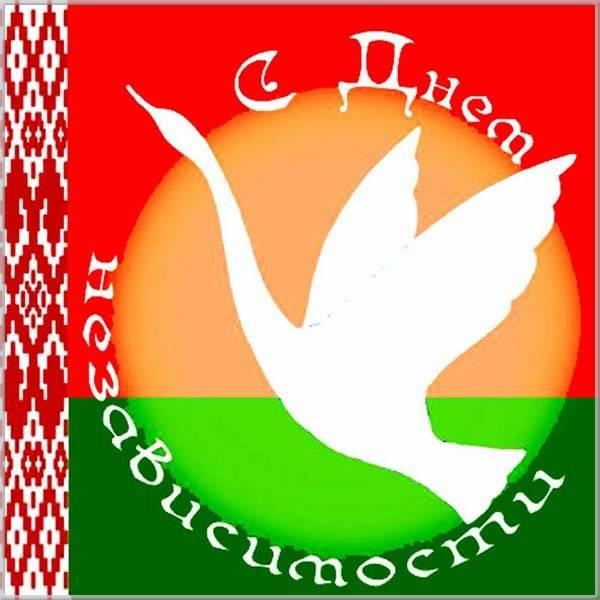 Картинка на день независимости Республики Беларусь - скачать бесплатно на otkrytkivsem.ru