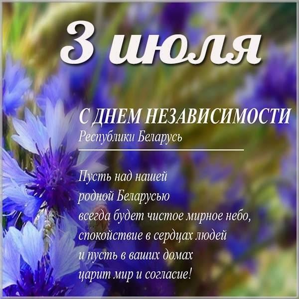 Картинка на день независимости в Беларуси - скачать бесплатно на otkrytkivsem.ru