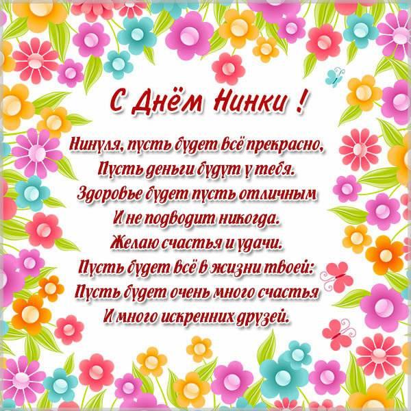 Картинка на день Нинки - скачать бесплатно на otkrytkivsem.ru