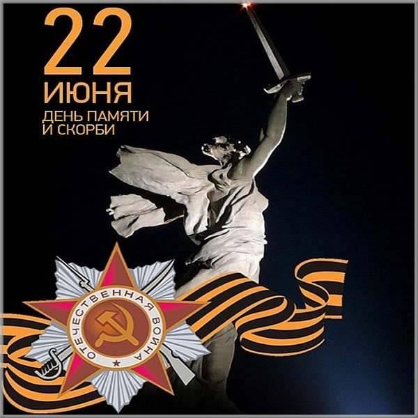 Картинка на день памяти и скорби - скачать бесплатно на otkrytkivsem.ru