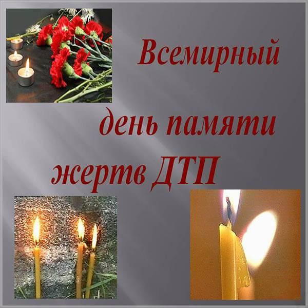 Картинка на день памяти жертв дтп - скачать бесплатно на otkrytkivsem.ru
