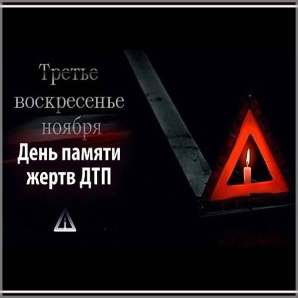 Картинка на день памяти жертв в дтп - скачать бесплатно на otkrytkivsem.ru