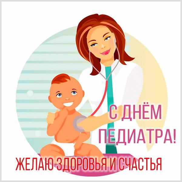 Картинка на день педиатра с пожеланием - скачать бесплатно на otkrytkivsem.ru