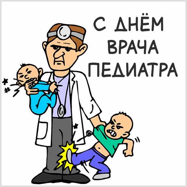 Картинка на день педиатра с юмором - скачать бесплатно на otkrytkivsem.ru