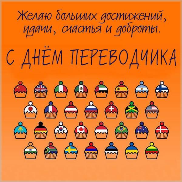 Картинка на день переводчика с поздравлением - скачать бесплатно на otkrytkivsem.ru