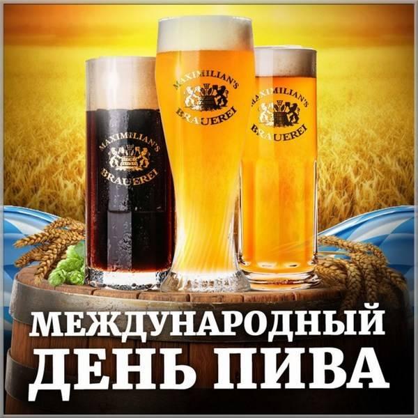 Картинка на день пива 2019 - скачать бесплатно на otkrytkivsem.ru