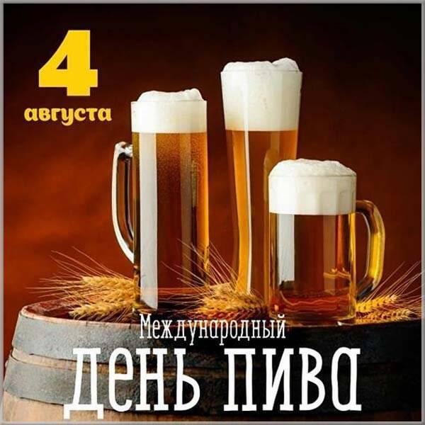 Картинка на день пива 4 августа - скачать бесплатно на otkrytkivsem.ru