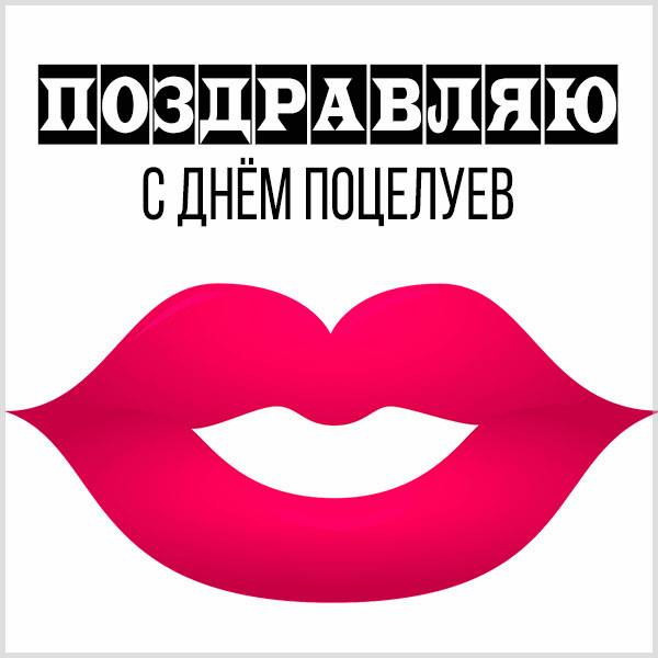 Картинка на день поцелуев мужчине - скачать бесплатно на otkrytkivsem.ru