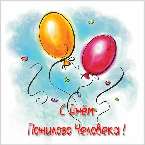 Картинка на день пожилого человека для детей - скачать бесплатно на otkrytkivsem.ru